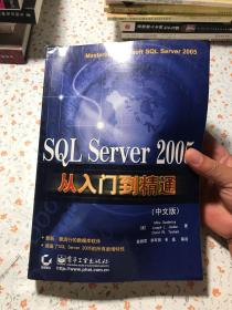 SQL Server 2005从入门精通(中文版)