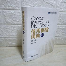 信用保险词典(第一版 中英)