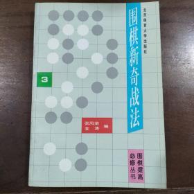围棋新奇战法3