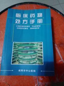 临床药物处方手册