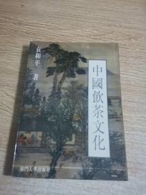 中国茶文化  袁和平签名赠送本