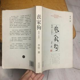 丧家狗:我读《论语》