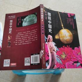 图说中国史:隋唐五代