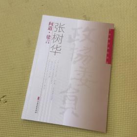 张树华问道·建言/政协委员履职风采 签名