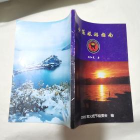 宁蒗旅游指南