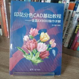 印花分色CAD基础教程:金昌EX9000操作详解