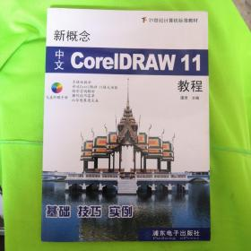 新概念中文CorelDRAW 11教程
