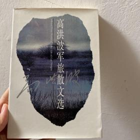 高洪波军旅散文选