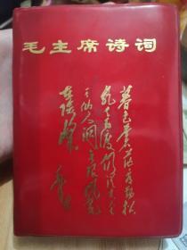 毛主席诗词 1967年 北京 红色软壳带诗词封面