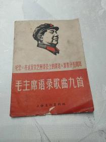 毛主席语录歌曲九首,品相不太好,书里面有水印