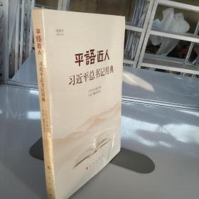 平语近人——习近平总书记用典 )