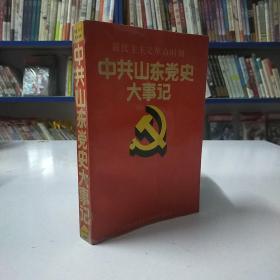 中共山东党史大事记:新民主主义革命时期