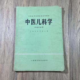 中医儿科学(全国高等医药院校试用教材)