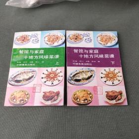 餐馆与家庭十地方风味菜谱(上下)