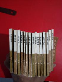 薛刚反唐 连环画 16本全  缺一本 15本合售 书品佳