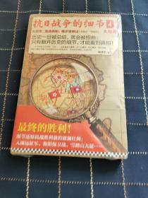抗日战争的细节(4)(大结局)