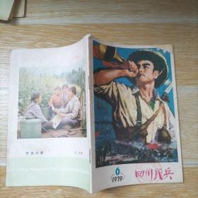 四川民兵1979.6