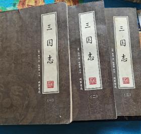 三国志1-3