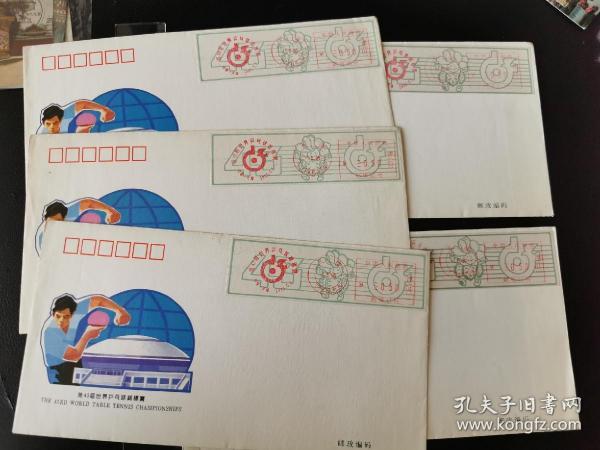 《第43届世界乒乓球锦标赛》邮资标签封五个合让