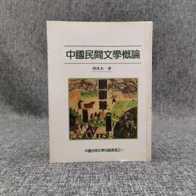 特惠· 台湾万卷楼版  谭达先《中国民间文学概论》(锁线胶订;绝版)