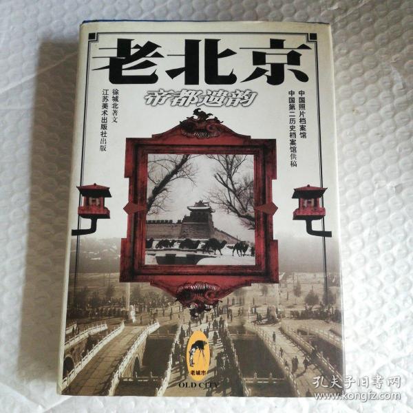 老北京:京都遗韵