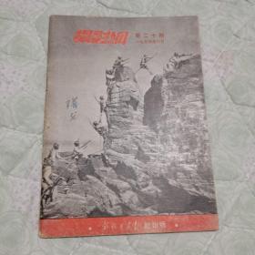 11421 摄影纲·第二十期·1954年6月