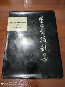 吴印咸摄影集(上)8开图册