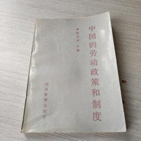 中国的劳动政策和制度