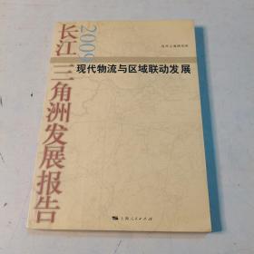 现代物流与区域联动发展:长江三角洲发展报告2009