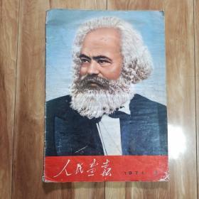人民画报 1971 3