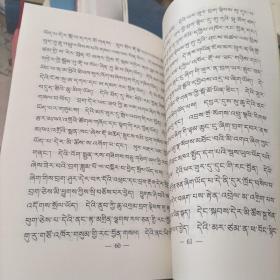 德仲寺朝圣指南藏文