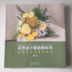 花艺设计基础教科书:花束技法与基础造型