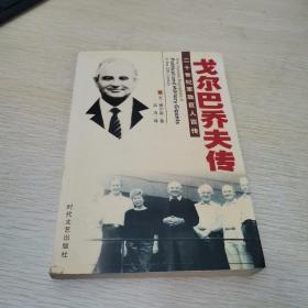 二十世纪军政巨人百传:戈尔巴乔夫传