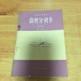 高级中学课本(甲种本)——微积分初步(全一册)