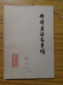 作译者注意事项,薛世仪签名书