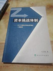 资本挑战体制:关于中国经济转轨原理的一种解析