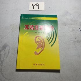 耳鸣耳聋防治