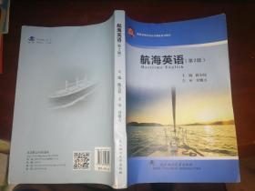 航海英语(第2版)/高等学校航海与海事类系列教材