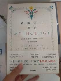 希腊罗马神话:永恒的诸神、英雄、爱情与冒险故事   带塑封