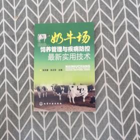 奶牛场饲养管理与疾病防控最新实用技术