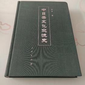 中日茶文化交流史【包邮】