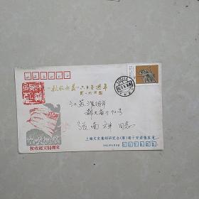 秋收起义65周年纪念实寄封