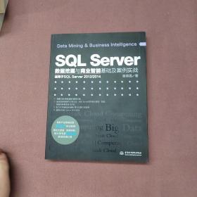 SQL Server数据挖掘与商业智能基础及案例实战