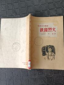 电影文学剧本:铁窗烈火