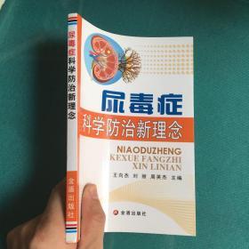 尿毒症科学防治新理念