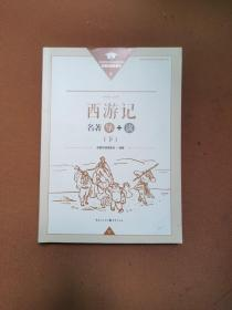 西游记名著导+读下册