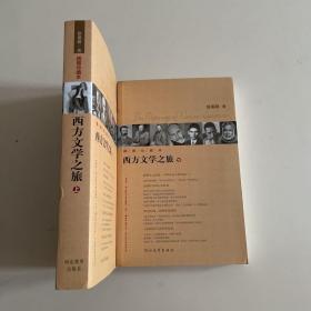 西方文学之旅(上下两册合售)