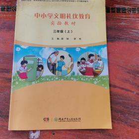 中小学文明礼仪教育实验教材3年级上册
