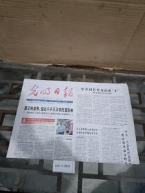 光明日报2020年6月27日