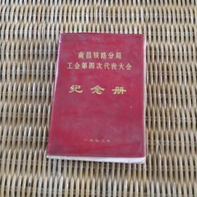 塑皮笔记本 南昌铁路分局工会第四次代表大会 纪念册 多彩图 只一、二页有字